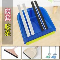 Dustpan strip edge accessories garbage shovel leather chop skip entrance pressure rubbing bucket edge ash Hopper accessories