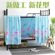 (Lace lace new)student bed curtain dormitory shop shading cloth bedroom under the shop men and women mosquito nets thickening