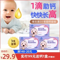 Honey-toothed beibei children vitamin D drops baby VD softcapsule baby baby vitamin D3 old date