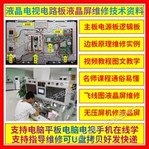 tcy LCD TV repair technical information LCD screen repair video tutorial graphic teaching line 201