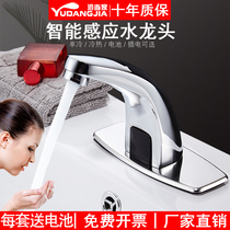 Copper induction faucet automatic induction faucet single hot and cold intelligent induction infrared home hand washing machine