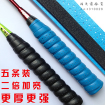 Five loaded thick badminton racket keel thickened non-slip keel hand rubber tennis racket sweat belt fishing rod