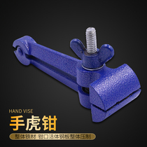 Multi-function hand vise hand twist bench vise Home Mini small hand clamp clamp clamp fixed pliers 40mm50mm