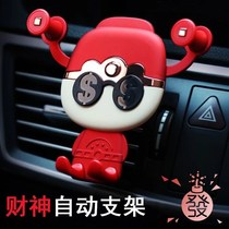 God of wealth to the car phone Rack outlet Car Car Car Car support bracket car phone bracket navigation rack