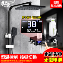 Thermostatic shower set full copper bathroom top spray thermostatic shower spray home pressurized light and dark shower set