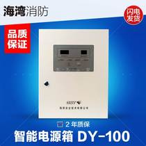 Bay GST-DY-100 intelligent power supply box 24V power supply box fire power dedicated guarantee
