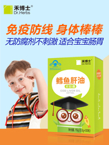 Dr. Wo cod liver oil soft capsule baby children Adult fish oil DHA drip pill