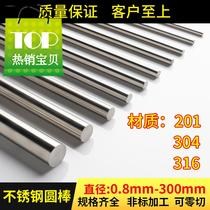 304 stainless steel solid-solid round bar round steel bar stick bar 2mm straight l strip weldable bar optical shaft 10m