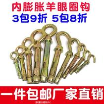 Sheep eye expansion screw inner Bolt Hook Hook Hook universal heavy-duty hook explosion ribbon hook bail extension ring
