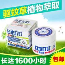 Mosquito cream bite environmental repellent mosquito repellent liquid mosquito cream fear of water pregnant women Baby anti-mosquito insect repellent artifact