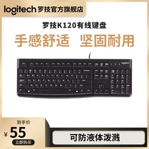 (Official flagship store)Logitech K120 wired keyboard notebook desktop computer game MK120 set