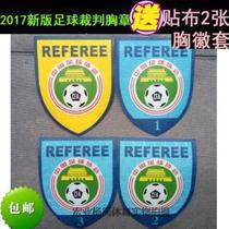 Send the badge set Chinese Football Association football referee he said.