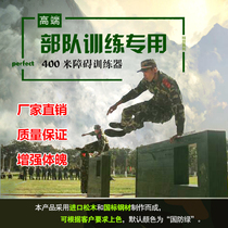 Army standard 400 meters military obstacle to expand training equipment youth fitness to expand a full set of equipment