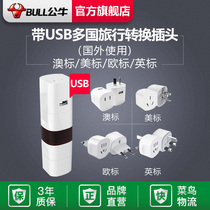 Bull socket usb multi-national international universal travel conversion plug device Hong Kong version of the European standard Japanese German standard Hong Kong and Korea