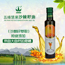 Wufeng huiguo sea buckthorn seed oil edible 200ml sea buckthorn Seed Extract Pure Sea Buckthorn seed oil non-soft capsules