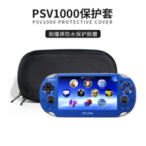 Black corner psv protection pack psv1000 protection case Classic nylon model large-capacity storage hard bag inner bile bag hard bag crash-resistant waterproof protection wear after more than 10 years of quality.