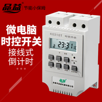 Micro-computer time control switch 220V power timer kg316t fully automatic high-power street lamp time controller