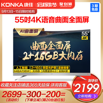 Konka Konka G55UC 55-inch ultra-thin curved full screen 4K Smart Network wifi LCD TV