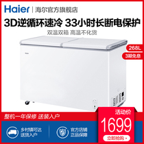 Haier Haier FCD-268SEA 268 litres commercial horizontal freezer double temperature ice cream freezer home