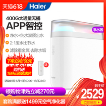 Haier water purifier household drinking water filter reverse osmosis water purifier drinking machine hro4h79