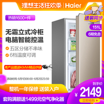 Haier Haier BD-151WL 151 L breast milk air-cooled frost-free drawer congélateur vertical