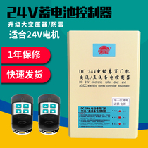 DC24V AC and DC shutter door storage power Bao electric garage door reserve power roll gate controller box