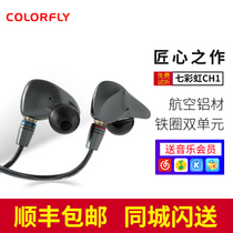 Colorfly colorful CH1 moving coil iron unit moving hifi music into cool shape ear headphones
