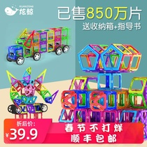 Magnetic piece puzzle toys for boys and girls magnetic toys puzzle assembled pure piece supplement installed magnet magnet blocks