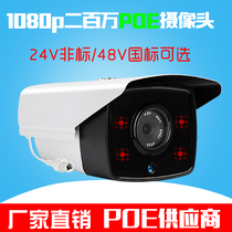 Promotion 200W network HD surveillance POE camera Haikang Fluorite Cloud mobile phone remote universal night vision waterproof.