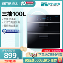 Setir Sen too ZTD120-F320 Bowl disinfection cabinet embedded household cabinet kitchen cupboard mosaic