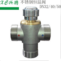 DN32 DN40 DN50 stainless steel thermostatic mixing valve surface mounted thermostatic valve automatic pipe valve temperature control valve
