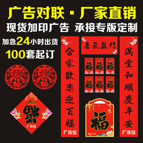 2020 New Year Advertising couplets Spring Festival spree custom Fu word red envelopes customized printing enterprise LOGO