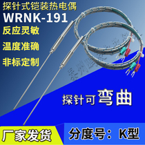 Thermocouple armoured probe type WRNK-191K high precision probe temperature sensor