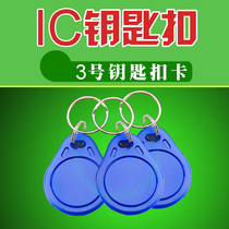 IC key fob No. 3 blue key card membership card card smart card time access control consumer card IC