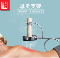Single GUI min suspended moxibustion bracket rough AI article thunder fire moxibustion