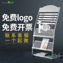 Yinghao newspaper newspaper rack magazine rack magazine rack display storage wrought iron publicity material rack floor frame simple