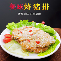 Shanghai fried pork chops 500g special fried pig row gourmet semi-finished private vegetable products convenient fast food ingredients