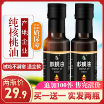 Baby baby pure walnut oil infant DHA Oil Cold pressed without adding pregnant women children auxiliary oil 128ml