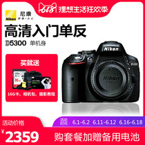 Nikon SLR camera D5300 body value purchase 18-55 18-140 18-200 sets of machines