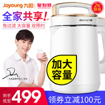 Joyoung soybean milk machine home automatic multi-function high-capacity intelligent reservation official flagship store authentic D268