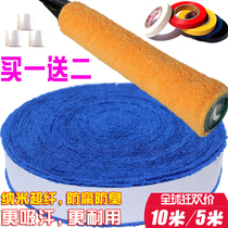 10m 5m large dish towel rubber badminton hand rubber large roll tennis racket handle leather sweat belt ultra-fiber non-slip glue