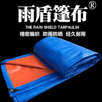 Truck rainproof cloth Rain tarpaulin tarpaulin waterproof cloth car sunscreen tarpaulin shade cloth raincloth tricycle Canvas