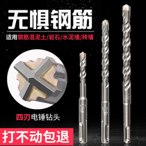 Impact drill cross electric hammer drill concrete through the wall round handle square handle electric hammer head over the wall turn longer four pit drill