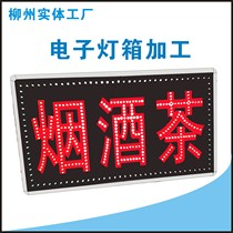 Guangxi Liuzhou local factory electronic light box finished making on-site installation LED electronic signs Light Box Custom