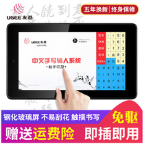 Friendly handwriting tablet computer writing tablet elderly intelligent free drive large screen universal voice touch digital input board