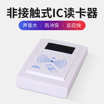 Mingtai MRF-35 contactless IC card membership card reader RF card member induction card reader (machine software hardware support separate use need to contact customer service)