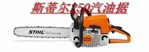 Hot sale STlHL250 chain saw ms250 251 361 381 382 660 070 chain saw logging saw