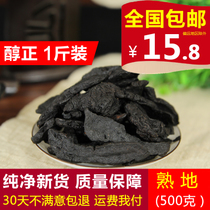 Cooked Dihuang are ripe Huai Dihuang four herbs Henan specialty 500 grams nine steamed nine tanning cooked dihuang Chinese herbal medicine