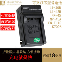 The standard 40B charger is suitable for Olympus 42B Fuji NP-45 Nikon EN-EL10 K7006 battery base.