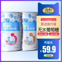 Betou calcium iron prebiotics glucose children glucose 2 canned summer (send baby auxiliary snacks)